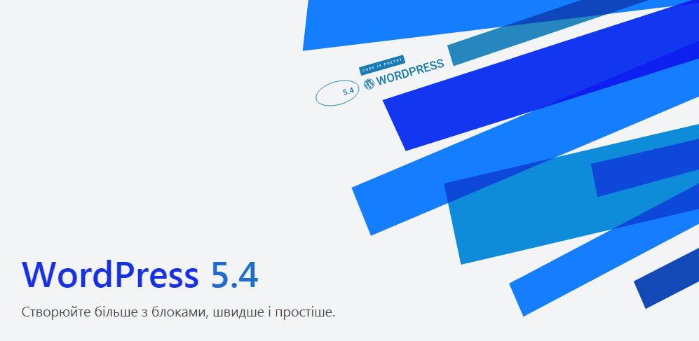 Вийшов WordPress 5.4